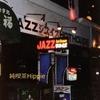 JAZZ ジス・イズ(閉店)/北海道釧路市