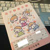 【さいたま市】昨日は休日開庁日!印鑑登録と母子手帳 さいたま市役所へ行ってきた!