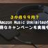 【1月4日まで!】4000万曲が99円で3か月聴き放題!Amazon Music Unlimitedがお得なキャンペーンを実施中!