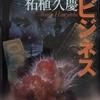 【読書/映画感想】20180130 テロリスト・ビジネス