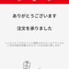 【スイッチ入手は激闘の情報戦!】Nintendo Switch購入できた!(6/26)購入に至るまでの流れを説明します!