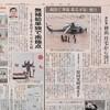 沖縄で米軍ヘリ不時着 相次ぐ事故
