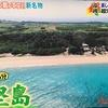 沖縄旅行なら離島「津堅島」が断然近くて、お得で、超穴場!