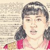 永野芽郁のビジュアル的な解釈【逸材感がすごい】