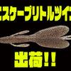 【ノリーズ】エスケープツインをワンサイズ小さくしたモデル「エスケープリトルツイン」出荷!