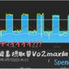 朝活ローラー! Spencer +2  - TrainerRoad もっと酸素ちょうだい!Vo2maxインターバルで最大酸素摂取量を増やせ!