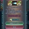【飛空城】2つ目の光の祝福…付与!