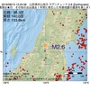 2016年08月13日 13時24分 山形県村山地方でM2.6の地震