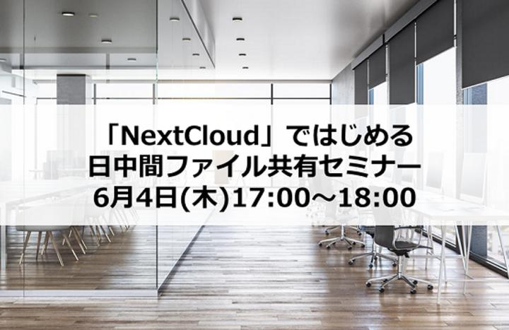 6月4日開催:アフターコロナのリモートワークとは?「NextCloud」ではじめる日中間ファイル共有セミナー