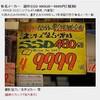あきばお〜 零のSSD