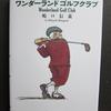 発見!実に楽しいゴルフの絵本「ワンダーランド ゴルフクラブ」