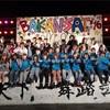 「バガボンド、下関市立大学文化祭でゲスト出演!!」
