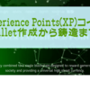 eXperience Points(XP)鋳造手順と注意点