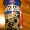 EMAIL・タピオカミルクティー