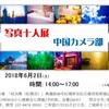 上海写真十人展(中国カメラ部)-紋兵衛が開催されました。
