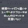 検索ワード打ち違いのユーザへのアプローチはSUUMOサイトを見習いたい