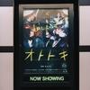 【イベントレポ】映画「オトトキ」レイトショー 舞台挨拶