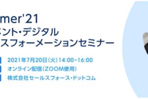 Summer'21 ガバメント・デジタル・トランスフォーメーションセミナー