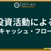 ZAIM用語集 ➤投資活動によるキャッシュ・フロー