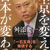 舛添さんが辞職したのは東京都民の気持ちを想像することができなかったから?