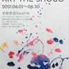 息子の初個展『ART THE SHOGO』開催のお知らせ