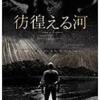【映画】彷徨える河
