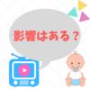 発育や視力に影響する?0歳児の赤ちゃんにテレビ、動画やアプリを見せてもいい?