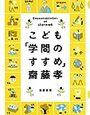 運筆用国語ノート12マス2冊終了【小1息子】