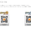 【ゲーム】ウルトラサンムーンの更新方法