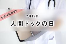 7月12日は「人間ドックの日」! 身体の定期点検のすゝめ