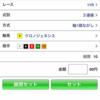 第70回 阪神ジュベナイルフィリーズ予想