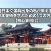 【日本文学科出身の私が教える】日本美術を学ぶための3つの方法【初心者向け】