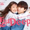 恋はDeepに 1話 感想|視聴ターゲットを絞り過ぎでは?