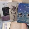北村薫著 ベッキーさんシリーズを読んで