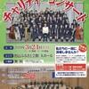 島根県立島根中央高等学校吹奏楽部チャリティーコンサート