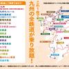 すごくない? 九州満喫きっぷ。九州の全鉄道が乗り放題! 3日分利用可能。通年販売 11000円。