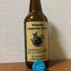 長野 玉村本店 Takashi Imperial Stout