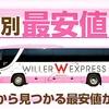 高速バスでスノーボードにいくならウィラーエクスプレス一択!