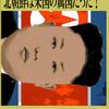 お馬鹿日本!断層地帯敦賀原発再稼働の断末魔