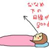 リラックスには自分に合った枕が必須!!!東京西川の天使のほっぺangel float