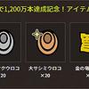 「MONSTER HUNTER: WORLD」が全世界1200万本出荷!! 記念アイテムパックの配信がスタート!!!2月22日まで