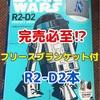STARWARS & R2-D2 好きなら即買い! 付録は「フリースブランケット」! STARWARS R2-D2 PERFECT BOOK