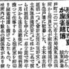 戦前の日本語新聞を読んで遊ぶ