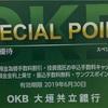 【株主優待】大垣共立銀行で口座を開いたよ
