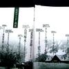 <ふらふら寄り道、石川啄木の跡地を訪ねて②(札幌「偕楽園緑地」)>