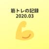 筋トレ記録【2020.03】