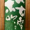 桜吹雪 純米吟醸(金光酒造)