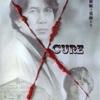 「Xの文字」と「癒し(CURE)」の関係性とは?