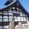 京都嵐山地区と「天龍寺」