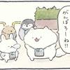 4コマ漫画「ラジオ体操」